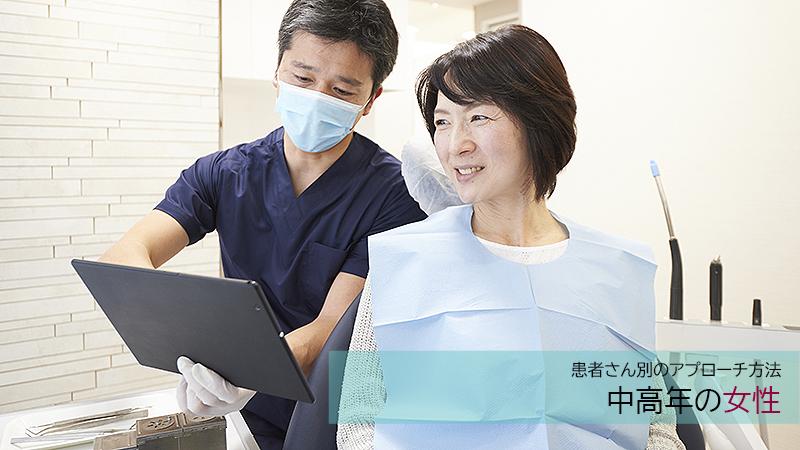 患者 を 増やす 方法 歯科