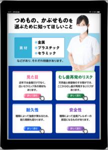 【パーツ】ipad_正面 (5)