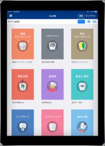 【パーツ】ipad_正面 (8)